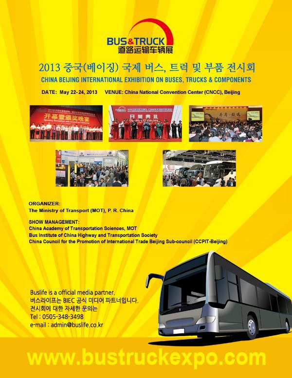 advertisement-BusTruck-Expo-2013_kr.jpg
