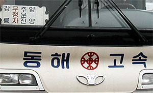 동해고속 강릉 무정차