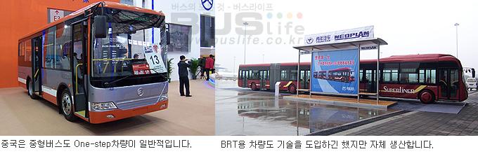 중국의 시내버스