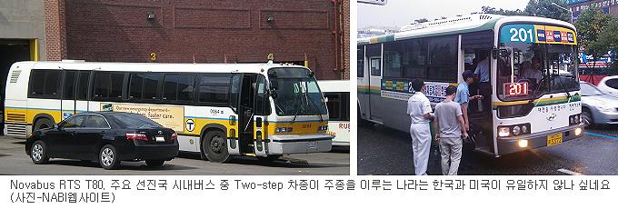 미국의 2-step 버스