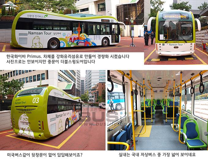 한국화이바 프리머스 저상버스
